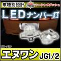 LL-HO-A27 N-ONE エヌワン(JG1 2) 5604250W HONDA ホンダ LEDナンバー灯 ライセンスランプ レーシングダッシュ製