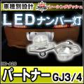 LL-HO-A29 PARTNER パートナー(GJ3 4) 5604250W HONDA ホンダ LEDナンバー灯 ライセンスランプ レーシングダッシュ製