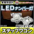 LL-HO-A30 StepWGN ステップワゴン(RG1 2 3 4) 5604250W HONDA ホンダ LEDナンバー灯 ライセンスランプ レーシングダッシュ製