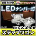 LL-HO-A31 StepWGN ステップワゴン(RK1 2 3 4 5) 5604250W HONDA ホンダ LEDナンバー灯 ライセンスランプ レーシングダッシュ製