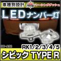 LL-HO-A32 Civic シビック TYPE  R(EP3 2001-2007) 5604250W HONDA ホンダ LEDナンバー灯 ライセンスランプ レーシングダッシュ製