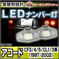 LL-HO-B02 Accord アコード(CF3 4 5 CL1 3系 1997-2002) 5604251W HONDA ホンダ LEDナンバー灯 ライセンスランプ レーシングダッシュ製