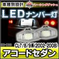 LL-HO-B03 Accord アコードセダン(CL7 8 9系 2002-2008) 5604251W HONDA ホンダ LEDナンバー灯 ライセンスランプ レーシングダッシュ製