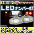 LL-HO-B04 Civic シビック(EU系 2000-2005) 5604251W HONDA ホンダ LEDナンバー灯 ライセンスランプ レーシングダッシュ製