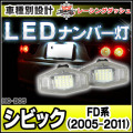 LL-HO-B05 Civic シビック(FD系 2005-2011) 5604251W HONDA ホンダ LEDナンバー灯 ライセンスランプ レーシングダッシュ製