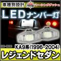LL-HO-B06 Legend レジェンドセダン(KA9系 1996-2004) 5604251W HONDA ホンダ LEDナンバー灯 ライセンスランプ レーシングダッシュ製