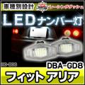 LL-HO-B08 FIT ARIA フィットアリア(DBA-GD8) 5604251W HONDA ホンダ LEDナンバー灯 ライセンスランプ レーシングダッシュ製