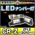 LL-HO-C01 CR-Z(ZF1,2 2010以降) 5605091W HONDA ホンダ LEDナンバー灯 ライセンスランプ レーシングダッシュ製