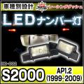 LL-HO-C02 S2000(AP1,2 1999-2009) 5605091W HONDA ホンダ LEDナンバー灯 ライセンスランプ レーシングダッシュ製