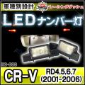 LL-HO-C03 CR-V(RD4,5,6,7 2001-2006) 5605091W HONDA ホンダ LEDナンバー灯 ライセンスランプ レーシングダッシュ製