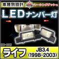 LL-HO-C05 LIFE ライフ(JB3,4 1998-2003) 5605091W HONDA ホンダ LEDナンバー灯 ライセンスランプ レーシングダッシュ製