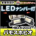 LL-HO-C06 VAMOS HOBIO バモスホビオ(HM3,4 2003以降) 5605091W HONDA ホンダ LEDナンバー灯 ライセンスランプ レーシングダッシュ製