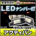 LL-HO-C07 Acty Van アクティバン(HH5,6 1999以降) 5605091W HONDA ホンダ LEDナンバー灯 ライセンスランプ レーシングダッシュ製
