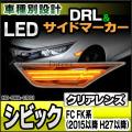 LL-HO-SMA-CR01 クリアーレンズ Civic シビック(FC FK系 2015以降 H27以降) LEDサイドマーカー&DRLデイライト