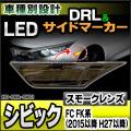 LL-HO-SMA-SM01 スモークレンズ Civic シビック(FC FK系 2015以降 H27以降)LEDサイドマーカー&DRLデイライト