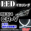 LL-HO04 ホンダ 高輝度SMD LEDイカリング■CR-V(RE3/4系/3代目)■LED288発■