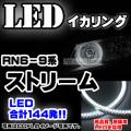 LL-HO06 HONDA ホンダ Stream ストリーム(RN6 7 8 9型 2代目) 高輝度LEDイカリング