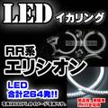 LL-HO07 ホンダ 高輝度SMD LEDイカリング■Elysion/エリシオン(RR型/初代/ライト部)■LED264発■