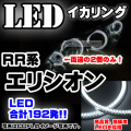 LL-HO08 ホンダ 高輝度SMD LEDイカリング■Elysion/エリシオン(RR型/初代:ウインカー、ポジ部)■LED192発■
