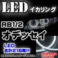 LL-HO09 ホンダ 高輝度SMD LEDイカリング■Odyssey/オデッセイ(RB1/2型/3代目)■LED216発■