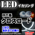 LL-HO10 ホンダ 高輝度SMD LEDイカリング■CROSSROAD/クロスロード(RT系/2代目)■LED372発■