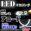 LL-HO12 ホンダ 高輝度SMD LEDイカリング■Accord/アコード(CU1/2前期)■LED228発■