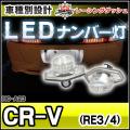 ■LL-HO-A23■CR-V(RD1/2/1995-2001)■5604250W■HONDA/ホンダ/LEDナンバー灯/ライセンスランプ■レーシングダッシュ製■