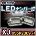 LL-JA-A01 XJ(X351 2009以降 純正ハロゲン灯専用)LEDナンバー灯 LEDライセンスランプ Jaguar ジャガー
