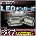 LL-JA-A02 F-Type Fタイプ(X152 2013以降 純正ハロゲン灯専用) LEDナンバー灯 LEDライセンスランプ Jaguar ジャガー