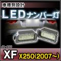 LL-JA-A03 XF(X250 2007以降 純正ハロゲン灯専用) LEDナンバー灯 LEDライセンスランプ Jaguar ジャガー