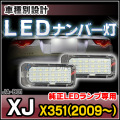 LL-JA-B01 XJ(X351 2009以降 純正LEDナンバー灯専用)LEDナンバー灯 LEDライセンスランプ Jaguar ジャガー