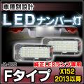 LL-JA-B02 F-Type Fタイプ(X152 2013以降 純正LEDナンバー灯専用)LEDナンバー灯 LEDライセンスランプ Jaguar ジャガー