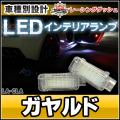 LL-LA-CLA01 Gallardo ガヤルド 5603892W Lamborghini ランボルギーニ LEDインテリアランプ 室内灯 レーシングダッシュ製 (LED カーテシー ルームランプ フットランプ トランクランプ カーテシ ランプ ライト)