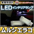 LL-LA-CLA02 MuRC-ielago ムルシエラゴ 5603892W Lamborghini ランボルギーニ LEDインテリアランプ 室内灯 レーシングダッシュ製