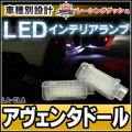 LL-LA-CLA03 Aventador アヴェンタドール 5603892W Lamborghini ランボルギーニ LEDインテリアランプ 室内灯 レーシングダッシュ製