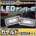LL-LA-D01 Gallardo ガヤルド(2004以降)  5604181W LEDナンバー灯 LEDライセンスランプ ランボルギーニ Lamborghini レーシングダッシュ製 5604181W