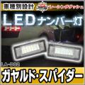 LL-LA-D02 GallardoSpyder ガヤルド・スパイダー  5604181W LEDナンバー灯 LEDライセンスランプ ランボルギーニ Lamborghini レーシングダッシュ製 5604181W