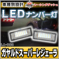LL-LA-D03 GallardoS以降erleggera ガヤルドスーパーレジェーラ 5604181W LEDナンバー灯 LEDライセンスランプ ランボルギーニ Lamborghini レーシングダッシュ製 5604181W