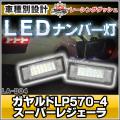 LL-LA-D04 GallardoLP570-4 S以降erleggera ガヤルドLP570-4スーパーレジェーラ 5604181W LEDナンバー灯 LEDライセンスランプ ランボルギーニ Lamborghini レーシングダッシュ製 5604181W
