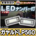 LL-LA-D05 GallardoLP560 ガヤルドLP560 5604181W LEDナンバー灯 LEDライセンスランプ ランボルギーニ Lamborghini レーシングダッシュ製 5604181W