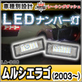 LL-LA-D06 Murcielago ムルシエラゴ(2003以降)  5604181W LEDナンバー灯 LEDライセンスランプ ランボルギーニ Lamborghini レーシングダッシュ製 5604181W