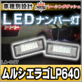 LL-LA-D07 MurcielagoLP640 ムルシエラゴLP640 5604181W LEDナンバー灯 LEDライセンスランプ ランボルギーニ Lamborghini レーシングダッシュ製 5604181W