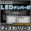 LL-LR-A01 LR3 Discovery3 ディスカバリー3(L319系 2005-2009 H17-H21) LED ナンバー灯 LED ライセンス ランプ LandRover ランドローバー