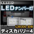 LL-LR-A02 LR4 Discovery4 ディスカバリー4(L319系 2010-2016 H22-H28) LED ナンバー灯 LED ライセンス ランプ LandRover ランドローバー