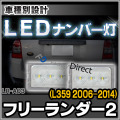 LL-LR-A03 LR2 Freelander2 フリーランダー2(L359系 2006-2014 H18-H26) LED ナンバー灯 ライセンス ランプ LandRover ランドローバー