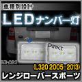 LL-LR-A04 RangeRoverSport レンジローバースポーツ(L320系 20005-2013 H17-H25) LED ナンバー灯 LED ライセンス ランプ LandRover ランドローバー