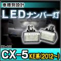LL-MA-A01 CX-5(KE系 2012以降) LEDナンバー灯 LEDライセンスランプ MAZDA マツダ