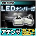 LL-MA-A03 Atenza アテンザ(GG GY系 2002以降) LEDナンバー灯 LEDライセンスランプ MAZDA マツダ