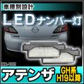 LL-MA-D01 ATENZA アテンザ(GH系 2007.08以降 H19.08以降)LEDナンバー灯 LEDライセンスランプ MAZDA マツダ