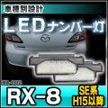 LL-MA-D02 RX-8(SE系 2003.03以降 H15.03以降)LEDナンバー灯 LEDライセンスランプ MAZDA マツダ